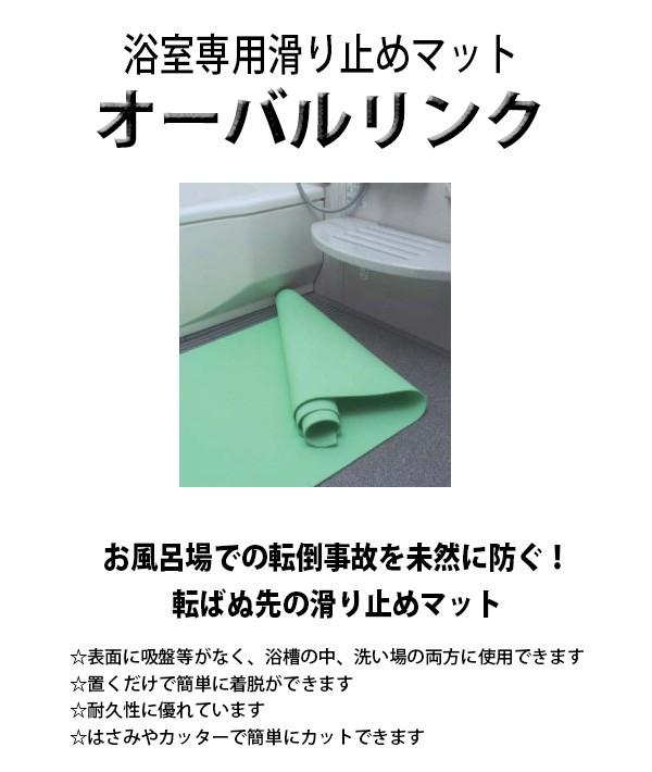 浴室専用滑り止めマットオーバルリンク
