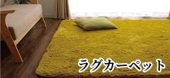 ラグカーペット