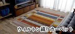 ウイルトン織カーペット
