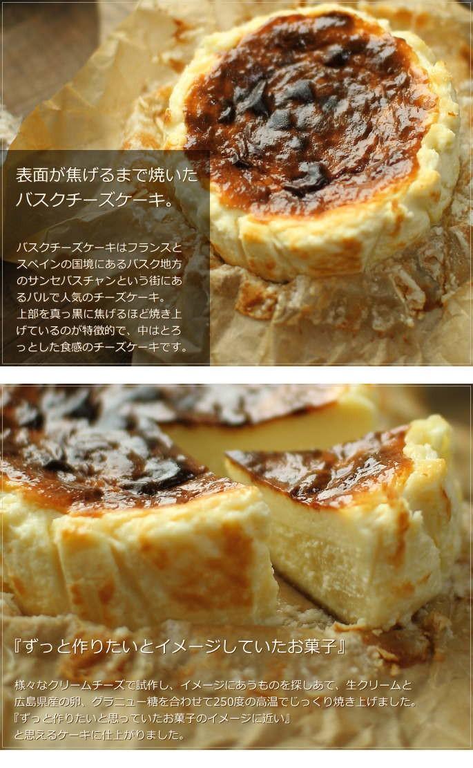 バスク チーズ ケーキ 広島