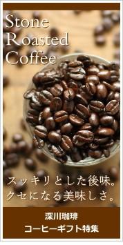 コーヒーギフト特集