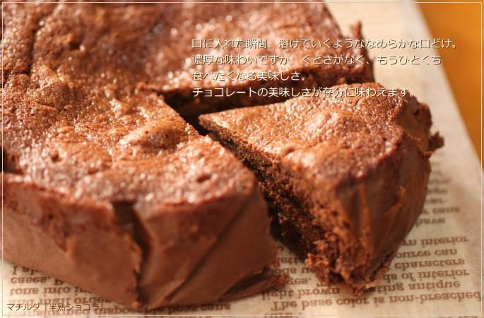 マチルダ 広島 半熟ショコラ チョコレートケーキ 通販