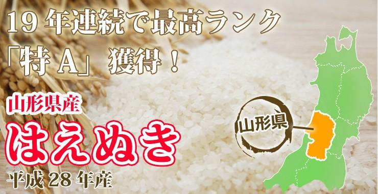 山形を代表するお米 はえぬきめだか米