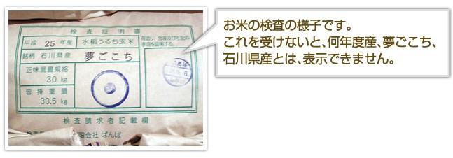 お米の検査の様子です。これを受けないと、25年度産、夢ごこち石川県産とは表示できません。