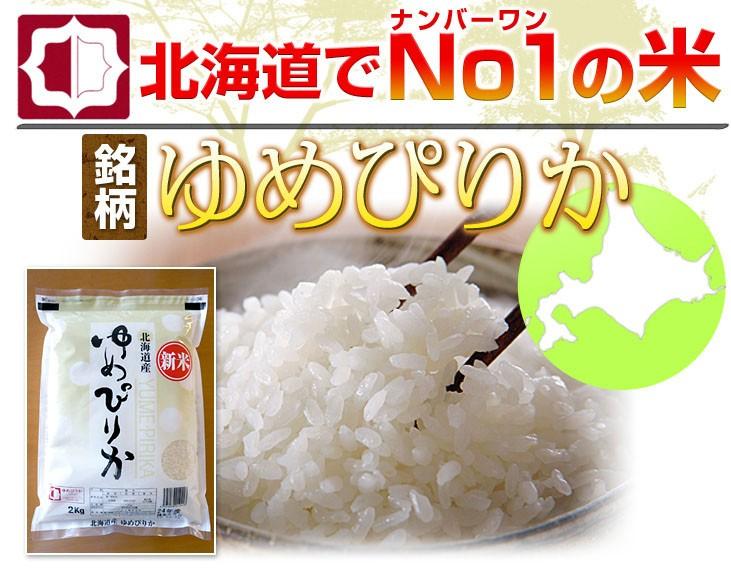 北海道でNo1の米!銘柄ゆめぴりか