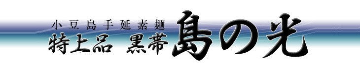 小豆島手延素麺黒帯 島の光