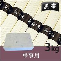 【弔事用・小豆島手延素麺】小豆島そうめん「島の光」黒帯3kg(50g×60束)