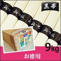 【送料無料・小豆島手延素麺】小豆島そうめん「島の光」黒帯木箱入り 9kg(50g×180束)