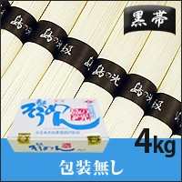 【小豆島手延素麺】小豆島そうめん「島の光」黒帯4kg(50g×80束)