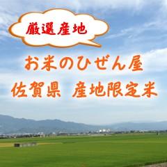 佐賀県 厳選産地のお米!!