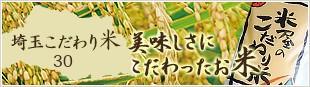 埼玉こだわり米29美味しさにこだわったお米