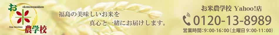 お米農学校