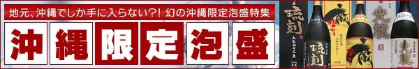 沖縄限定泡盛