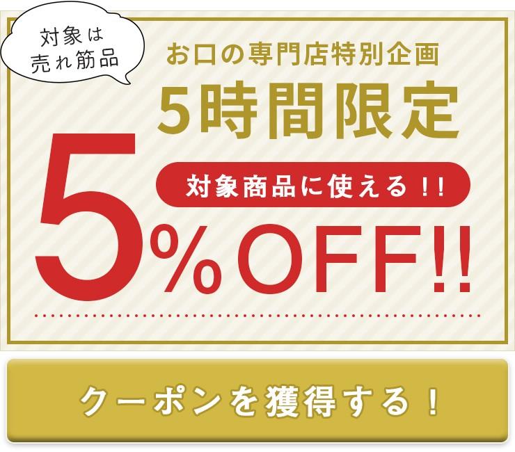 対象商品限定!! 5%OFFクーポン【お口の専門店】