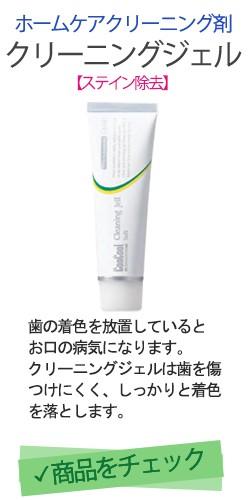 ホワイトニング歯磨き剤☆週1〜2回でOKコンクール クリーニングジェル ソフト 40g