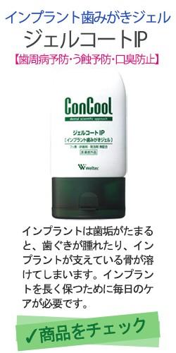 インプラントを永く安定して保つためのフッ素無配合の歯磨き剤!ウエルテック ジェルコートIP 90g