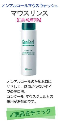 お口の潤い簡単ケア【口腔用リンス】コンクール マウスリンス 250ml