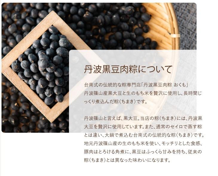 黒豆肉粽について
