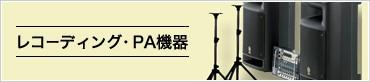 レコーディング・PA機器