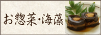 商品カテゴリー | お惣菜・海藻