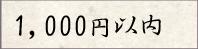 お値段別 | 1000円以内