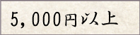 お値段別 | 5000円以上