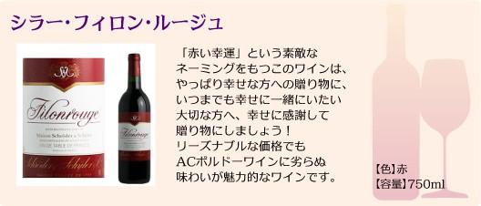 フィロンルージュ・赤ワイン