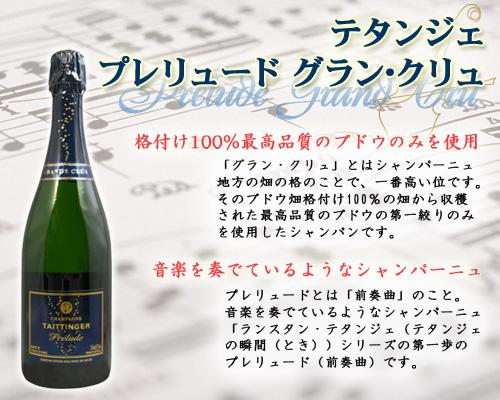 格付け100%最高品質のブドウのみから作られる「テタンジェ」の極上銘柄「プレリュード グラン・クリュ」