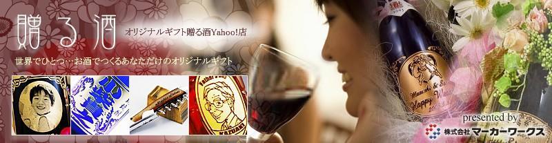 世界にひとつのオリジナルギフト「贈る酒」