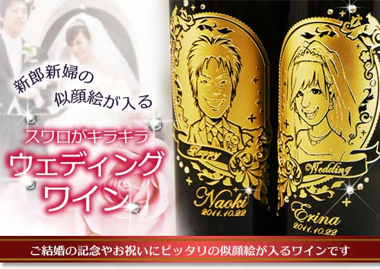 新郎新婦の似顔絵が入るスワロがキラキラウェディングワイン…ご結婚の記念やお祝いにピッタリの似顔絵が入るワインです