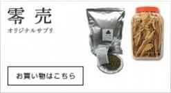 オリジナルサプリ/零売