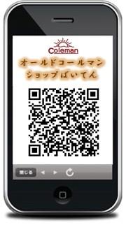 オールドコールマンQRコード