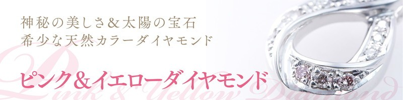 ピンク&イエローダイヤモンド