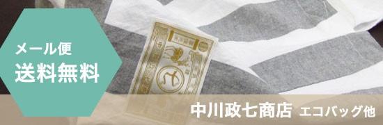 中川政七商店 エコバッグ他