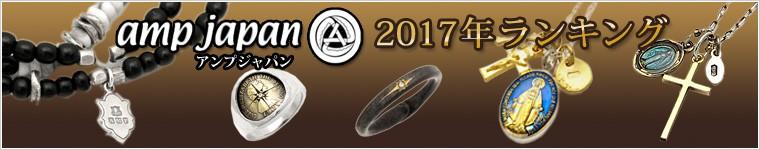 amp japan 2017年ランキング