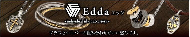 Edda エッダ