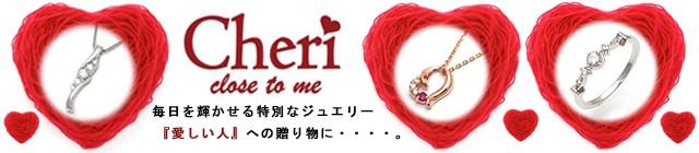Cheri -close to me-
