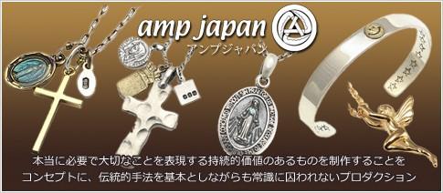 amp japan アンプジャパン