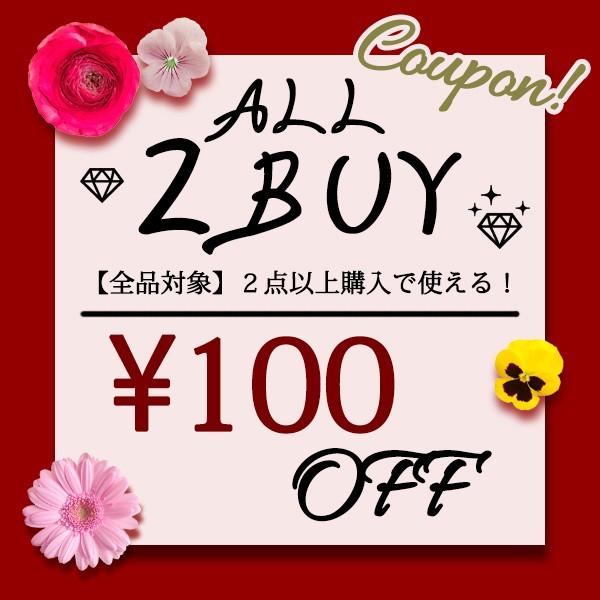 【オルトネットショップ】2点以上お買い上げで100円OFFクーポン 全商品対象♪