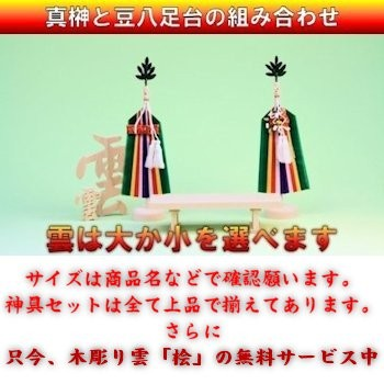 おまかせ工房 真榊・豆八足台セット