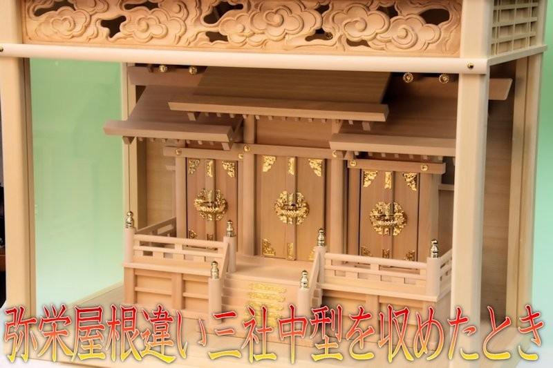 弥栄屋根違い三社中型と神殿ケース