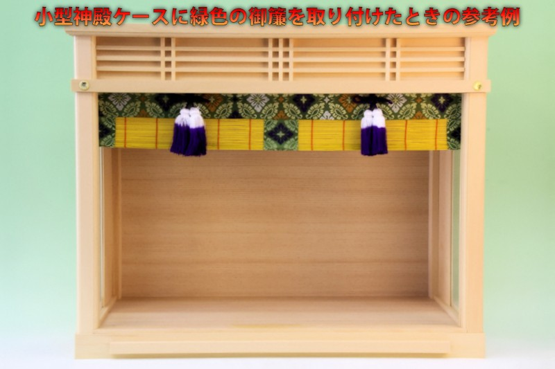 小型サイズ用神殿ケースに緑色の御簾をつけたときの参考例
