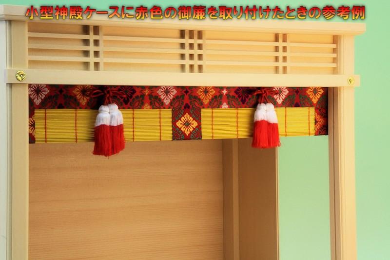 小型サイズ用神殿ケースに赤色の御簾をつけたときの参考例