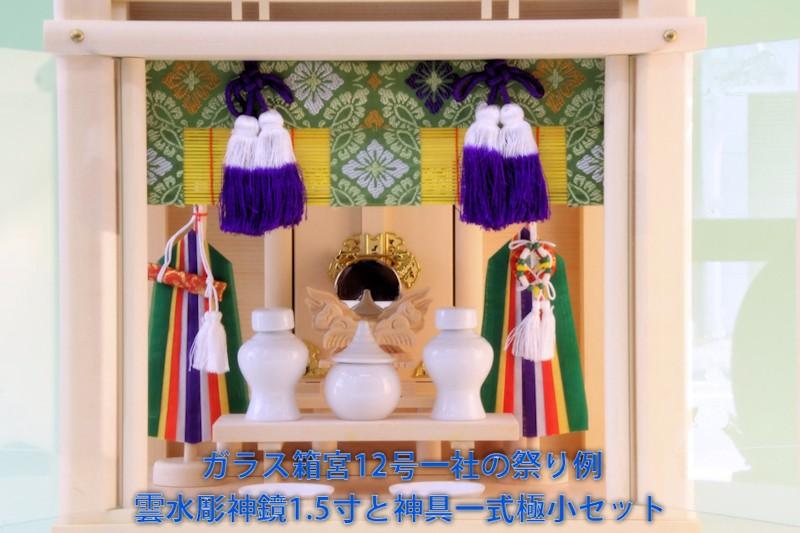 ガラス箱宮12号一社 祭り方