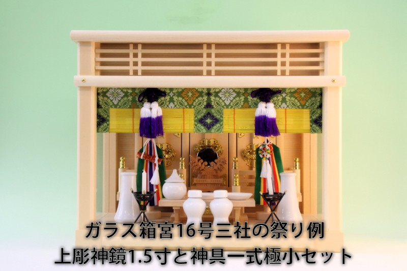 ガラス箱宮16号三社 祭り方