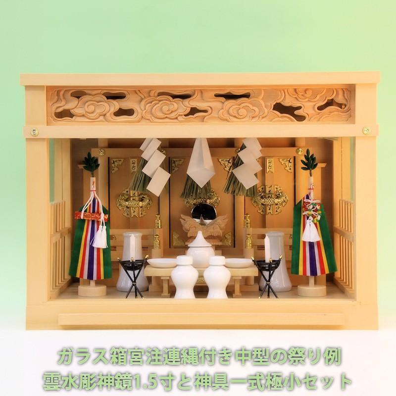 ガラス箱宮注連縄付き中型 祭り方