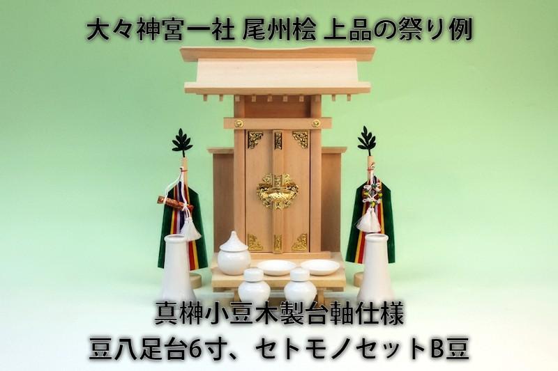 大々神宮一社の祭り例