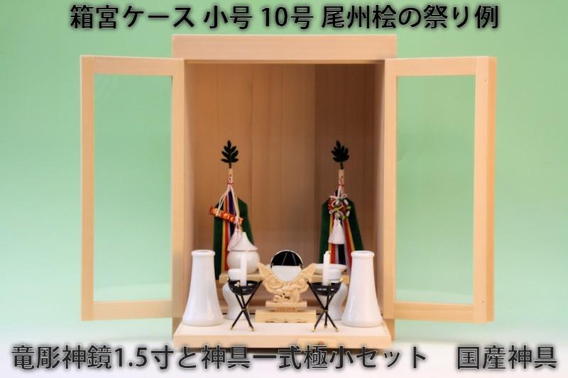 箱宮ケース10号の祭り例