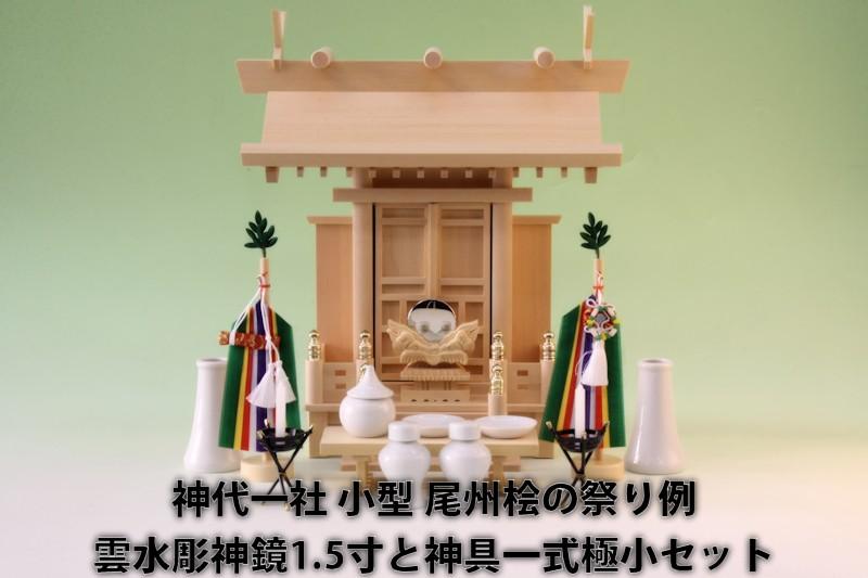 神代一社小型の祭り例