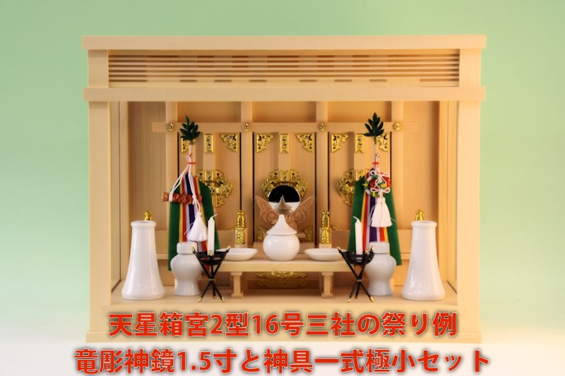 天星箱宮2型16号三社の祭り例